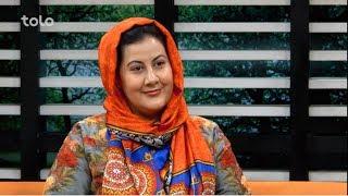 بامداد خوش - سخن زن - صحبت ها با داکتر زهره ذکی در مورد شخضیت و کارکرد های شان