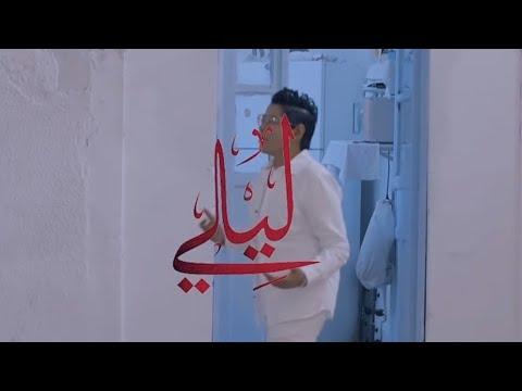 Смотреть клип Blingos Ft. Klay Bbj & Rayen Youssef - Lyali