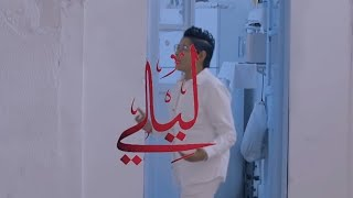 Blingos ft. Klay Bbj & Rayen Youssef - Lyali   ليالي