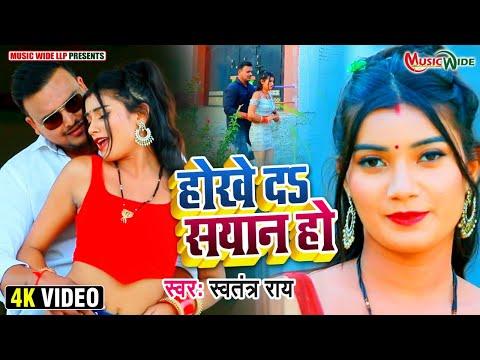 #VIDEO |#Swatantra_Roy | होखे द सयान हो - Hokhe Da Sayan Ho | Latest Bhojpuri Song 2021 |#MusicWide