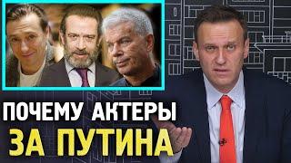 Предатели Родины Газманов, Безруков, Машков. Алексей Навальный 2020
