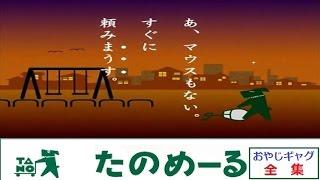 【大塚商会】たのめーるCM さむ~いオヤジギャグ一気見全集!【たのめ~るCM集】 thumbnail