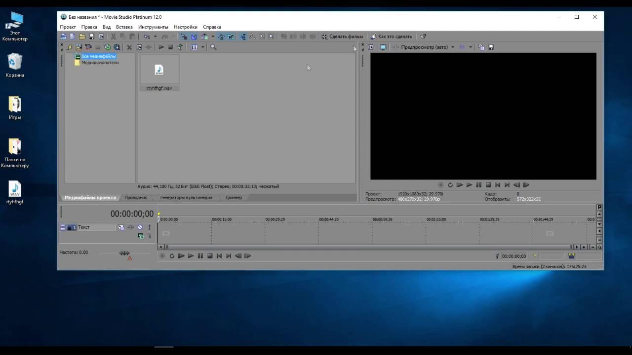 Программа редактирования видео скачать бесплатно