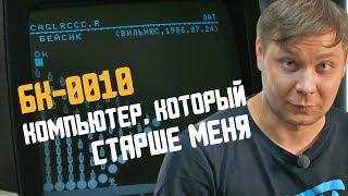 Советский компьютер Электроника БК-0010. Персоналка из СССР — обзор, распаковка и тест-драйв