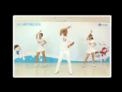 2013桐花舞蹈教學影片─ 𠊎(亻厓)俚五月來開PA(舞蹈完整篇)