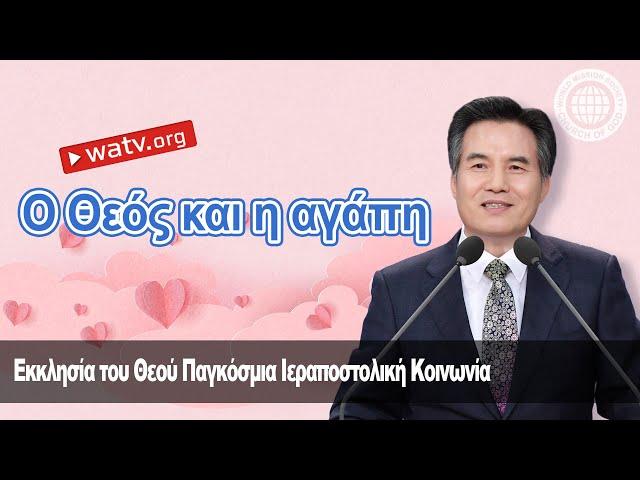Ο Θεός και η αγάπη | εκκλησία του Θεού, Ανσανγκχόνγκ, Θεά Μητέρα