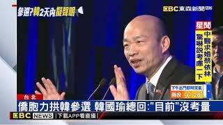 韓國瑜角逐2020? 兩天後給答案 令國民黨矛盾