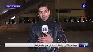 مواطنون ينفذون وقفة احتجاجية في محيط الدوار الرابع - (14-2-2019)
