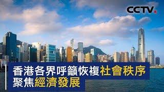 香港各界呼吁恢复社会秩序 聚焦经济发展 | CCTV