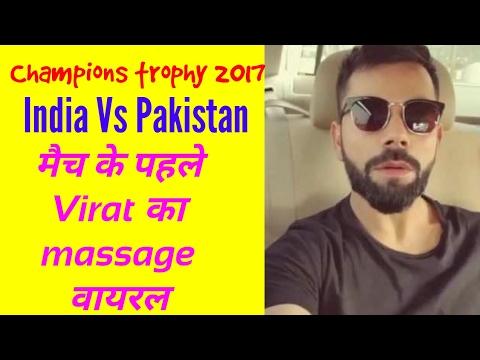 Pakistan से क्या कह डाला Virat kohli ने Champions trophy 2017 India vs Pakistan match के पहले