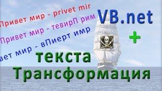VB.net - трансформация текста (transformation of text)