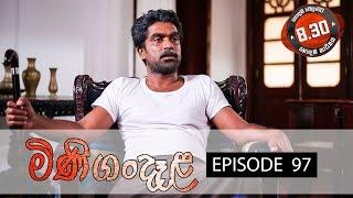 Minigandela | Episode 97 | Sirasa TV 25th October 2018 [HD] Thumbnail