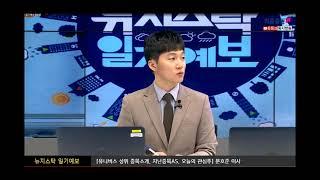 [채널K] 2020년 8월 7일 추천주 (파워로직스, …