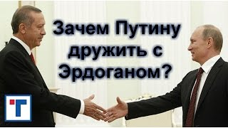 Зачем Путину дружить с Эрдоганом? ГлавТема