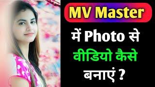 MV Master Me Photo Se Video Kaise Banaye !! MV Master Video Kaise Banaye. screenshot 2
