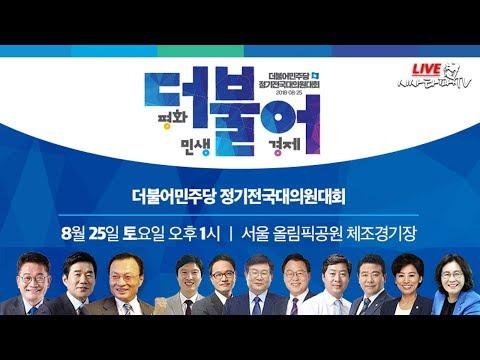 시사타파TV[LIVE] 8월 25일 (토)  더불어민주당 정기전국대의원대회(당대표/최고위원선출)