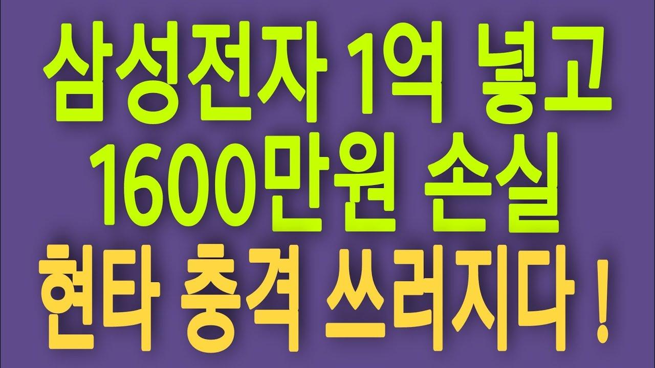 삼성전자 1억 넣고 마이너스 1600만원 현타 충격!!