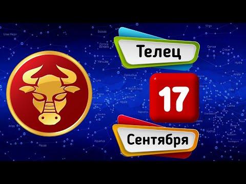 Гороскоп на завтра /сегодня 17 Сентября /ТЕЛЕЦ /Знаки зодиака /Ежедневный гороскоп на каждый день
