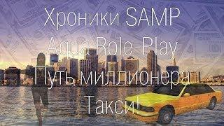 Хроники SAMP [Aqua-RP | Let's play] - Работа в такси #1(Подпишись на канал пожалуйста :) Let's play SAMP. Сегодня я Вам расскажу об особенностях работы такси, а так же..., 2014-02-24T21:30:14.000Z)