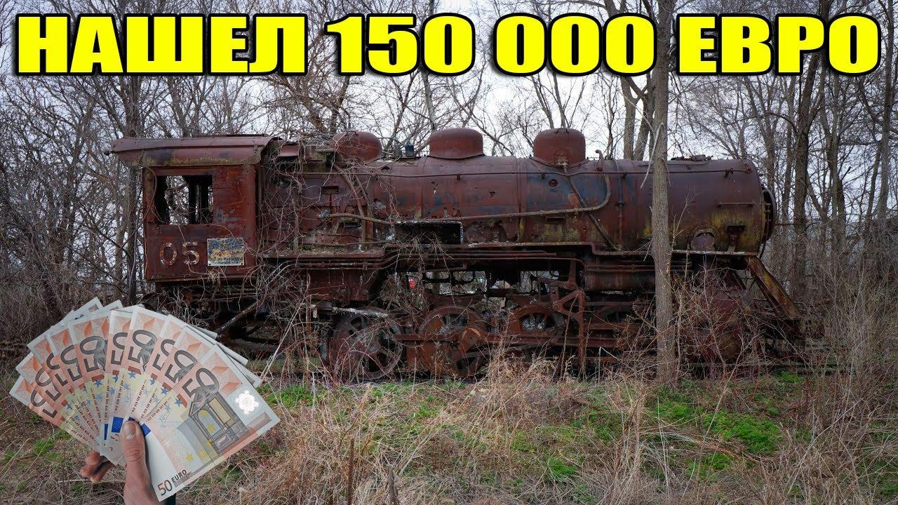 10 НЕОЖИДАННЫХ НАХОДОК/НАШЕЛ 150 000 ЕВРО/ЗАБРОШЕННЫЙ ДОМ МИЛЛИОНЕРА/АВТО ПОД ВОДОЙ/МОТОЦИКЛЫ В ЛЕСУ
