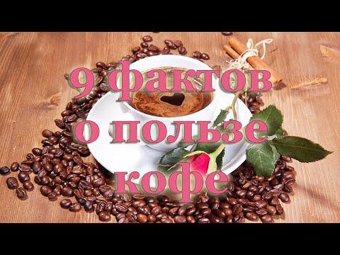 Польза кофе.9 фактов о пользе кофе.