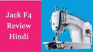 Jack F4 Sewing Machine Review in Hindi/Urdu