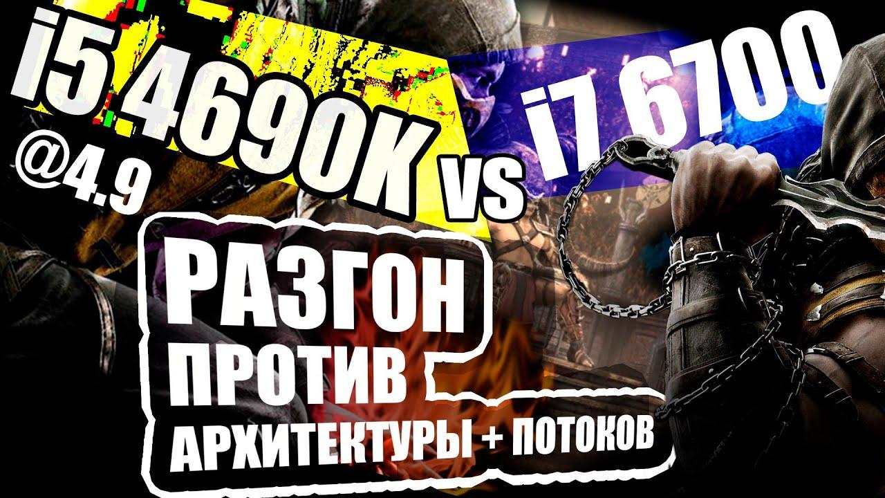 Тест: Intel Core i5 4690K против i7 6700 (980 Ti) в 11 играх.