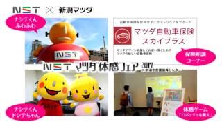新潟市産業振興センターにて開催致しますフェアのご案内CMです。