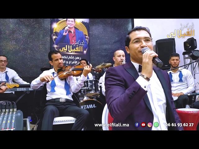 Orchestre El Filali كوكطيل طربي أوركسترا الفيلالي