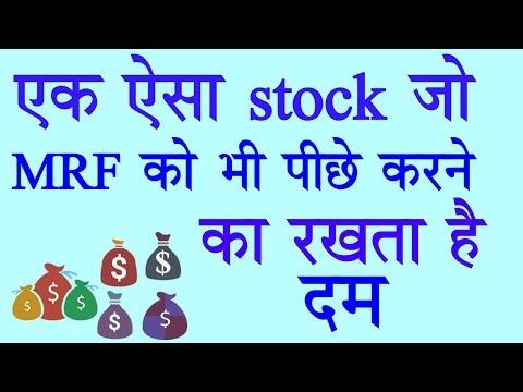 Mutibagger Stock analysis in ndian Stock Market.