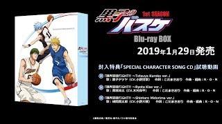 「黒子のバスケ 1st SEASON Blu-ray BOX」特典CD試聴動画