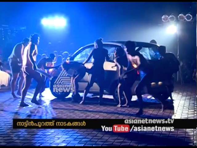 National Street Drama Fest started at Kannur and Kasaragod