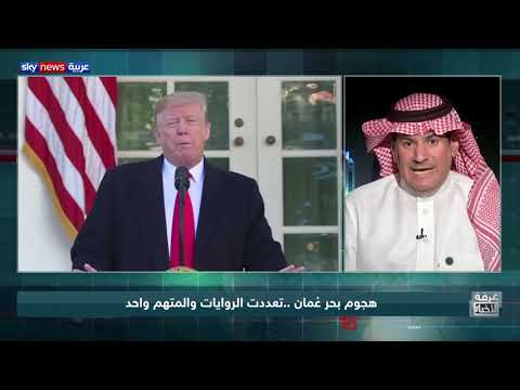 هجوم بحر عُمان ..تعددت الروايات والمتهم واحد  - 01:52-2019 / 6 / 15