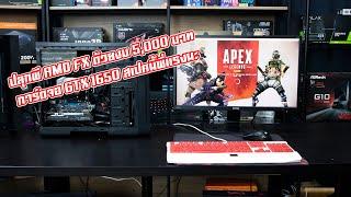 อัพเกรด AMD FX งบ 5,000 ใส่ GTX 1650 ประกอบคอมเล่น Apex PUBG CSGO และ DOTA2 เฟรมเรตลื่นโคตรคุ้ม