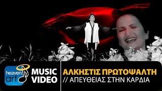 'Αλκηστις Πρωτοψάλτη - Απευθείας Στην Καρδιά   Alkistis Protopsalti (Official Music Video HD)