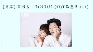 [空耳] 金俊秀 - 對我期待 (好運羅曼史 OST)