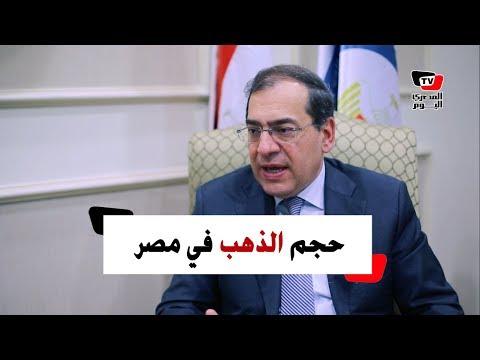 وزير البترول يجيب عن حجم التنقيب على الذهب في مصر واستراتيجيته للتطوير  - 23:53-2019 / 3 / 13