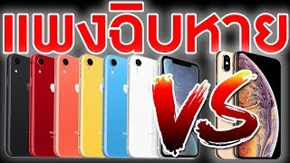 iPhone XR vs iPhone XS รีวิวฉบับดูจบแล้วเลือกถูกเลย !!! | KP | KhuiPhai