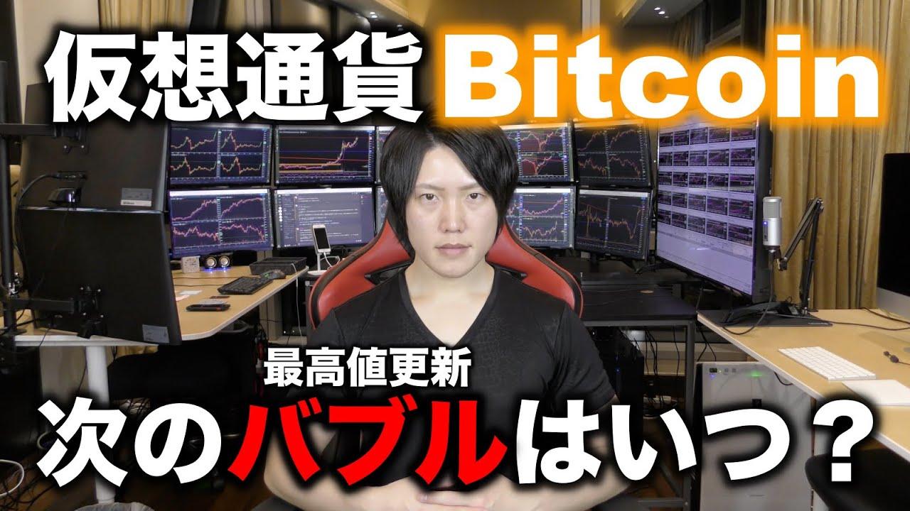 仮想通貨の次のバブル相場、10万ドル超えはいつ?過熱感、周期から考察