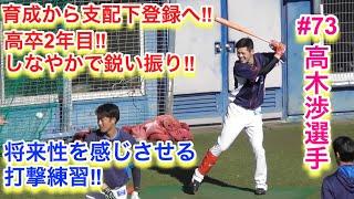 2019年2月1日〜2日 #73高木渉選手 キャンプ初日と2日目の打撃練習.