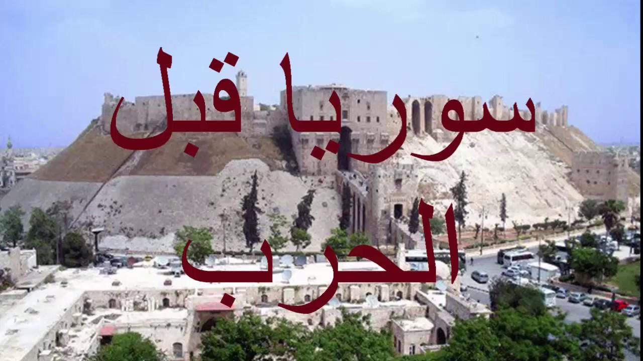 صورة صور عن سوريا , سوريا و اجمل اللقطات لها