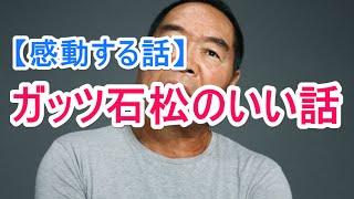 【感動する話】ガッツ石松 【実話】 ガッツ石松の芸能界デビュー時の心...