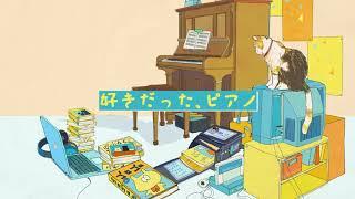 瀬名航 feat.こゑだ - 好きだった、ピアノ