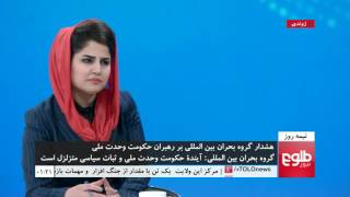 NIMA ROOZ: NUG's Political Agreement Discussed