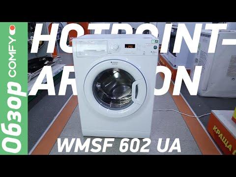 Hotpoint-Ariston WMSF 602 UA - стиральная машина с инверторным двигателем - Обзор от Comfy.ua