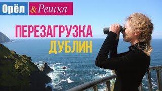 видео Орёл и Решка. Шопинг - 29 Выпуск (Амстердам)
