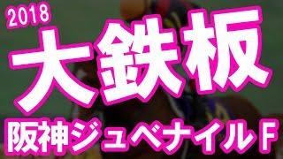 G1 第70回 阪神ジュベナイルフィリーズの考察と予想です。 【神回】異常...