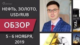 Смотреть видео Цена на нефть, золото XAUUSD, курс доллар рубль USD/RUB. Форекс прогноз на 5 - 6 ноября онлайн