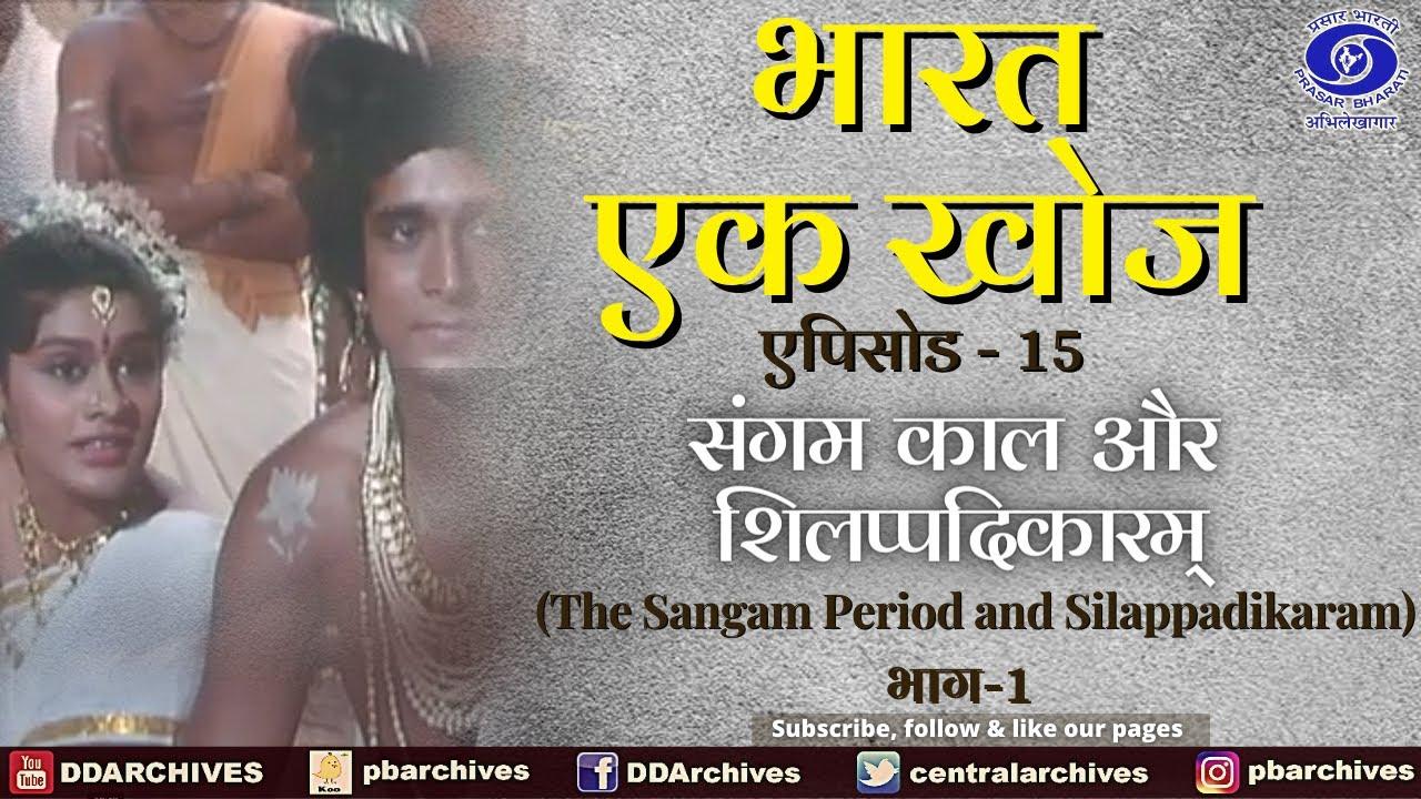 Bharat Ek Khoj | Episode-15 | The Sangam Period and Silappadikaram, Part I  - YouTube
