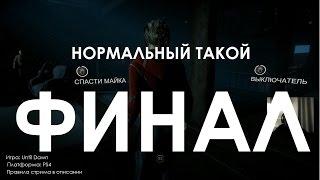 Until Dawn ФИНАЛ / КОНЦОВКА